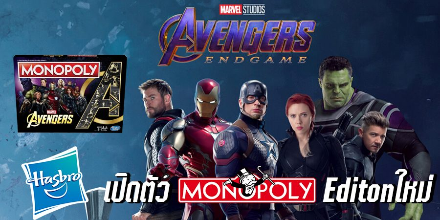 The Monopoly: Marvel Avengers Edition